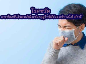 โรคหวัด